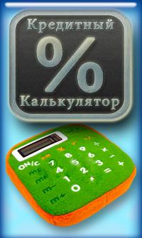 kreditniy-kalkulyator
