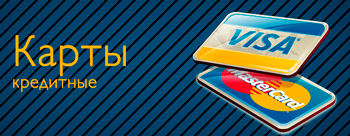 kreditnye-karty-home