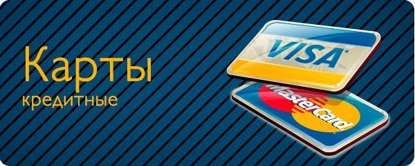 kreditnye-karty