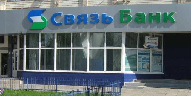 svyaz-bank