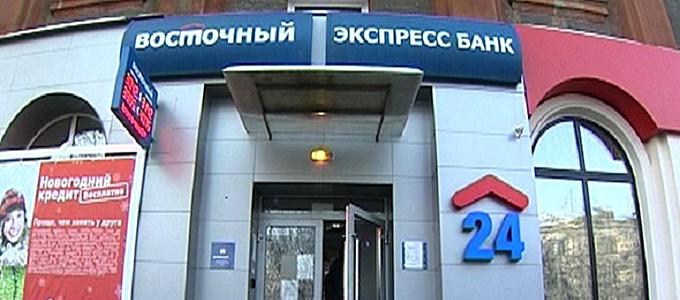 Восточный экспресс банк томск кредит сбербанк заявка на кредит наличными без справок